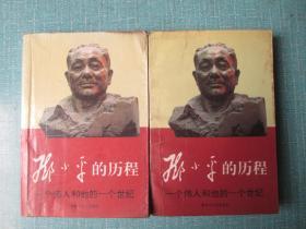 邓小平的历程 --一个伟人和他的一个世纪  上下