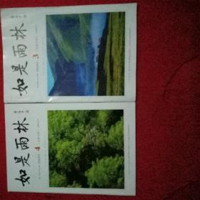 如果雨林2014/3.4