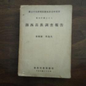中国人类学,社会学经典著作:湘西苗族调查报告(民国初版本,大量图版)品好