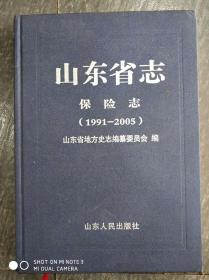 山东省志 保险志(1991-2005)