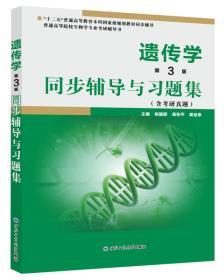 遗传学(第3版)同步辅导与习题集