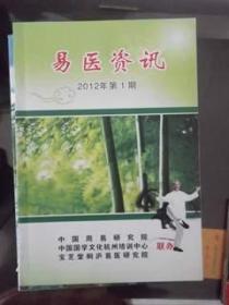 易医资讯    2012年第2期