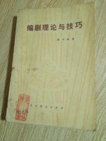 编剧理论与技巧(1981年一版一印)单本全