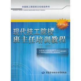现代技工院校班主任培训教程(第3版)