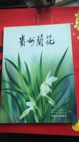 贵州兰花(铜板彩印兰花图片)