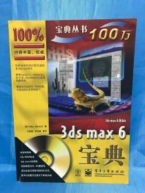 3ds max6宝典