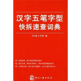 汉字五笔字型快拆速查词典