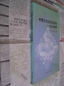 中西方文化对比研究:文化与修养【同心出版社】