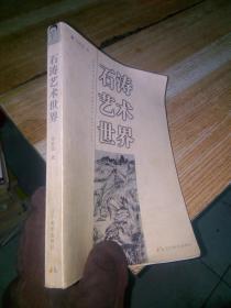 石涛艺术世界(书内有少许划痕,书有开胶的感觉,不开线,不缺页)