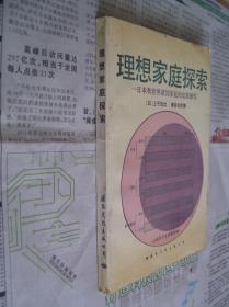 理想家庭探索——日本和世界诸国家庭的比较研究