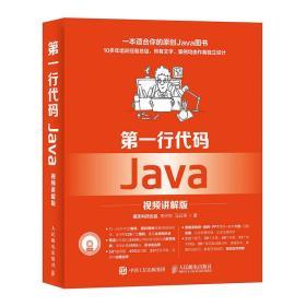 9787115448156-mi-一行代码Java 视频讲解版