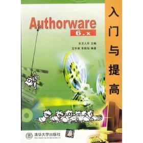 Authorware 6.x入门与提高