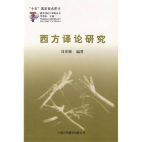 西方译论研究