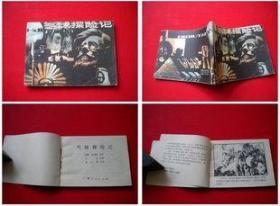 《气球探险记》,广西1984.12一版一印34万册9品,7575号,连环画