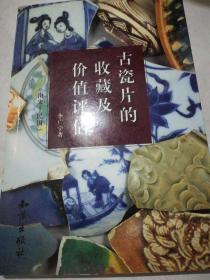 古瓷片的收藏及价值评估