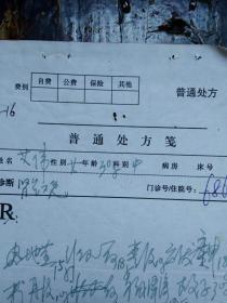 湖北省鄂州市名老中医[夏医生]开的中药处方单
