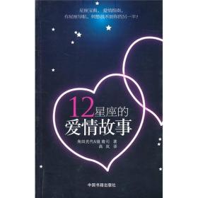 12星座的爱情故事