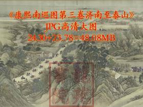 JPG高清大图《康熙南巡图第三/3卷济南至泰山》清·王翚48.08MB