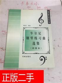 车尔尼钢琴练习曲选集. 初级本&252A3162598J657.411(521)
