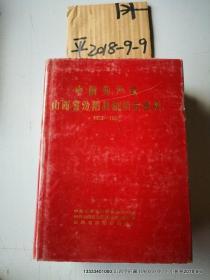 中国共产党山西省汾阳县组织史资料1923-1987