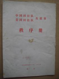 中国田径队美国田径队友谊赛 秩序册1975年