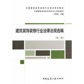 【二手包邮】建筑装饰装修行业法律法规选编(第三版) 王燕鸣 中国