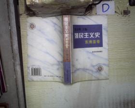 殖民主义史.东南亚卷(主编梁志明  签名本)