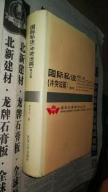 国际私法(冲突篇)修订版 精装