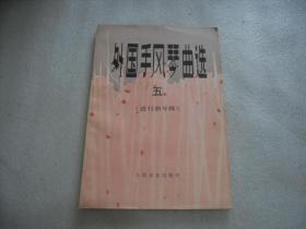 外国手风琴曲选 五 进行曲专辑 5【122】