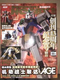 南腔北调 电击HOBBY 模型月刊 2012年第1期  日版创刊13周年纪念号