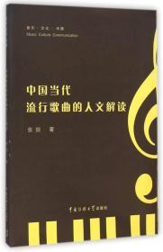 音乐文化传播 中国当代流行歌曲的人文解读
