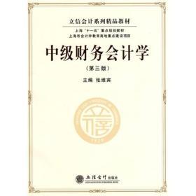 财务学第三版 张维宾  立信出版社 9787542924643