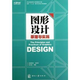 图形设计原理与实践