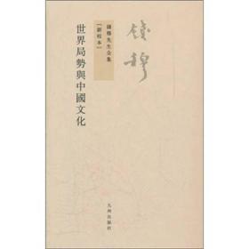 钱穆先生全集(繁体版):世界局势与中国文化
