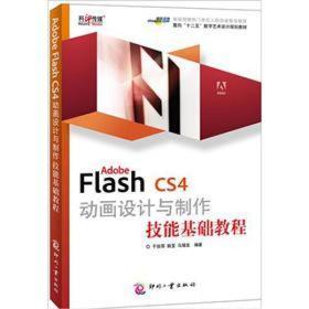 Adobe Flash CS4动画设计与制作技能基础教程