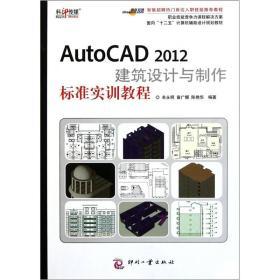 """面向""""十二五""""计算机辅助设计规划教材:AutoCAD 2012建筑设计与制作标准实训教程"""