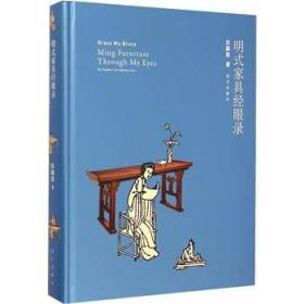 【全新正版】包邮《明式家具经眼录 》明式家具珍赏研究 籍