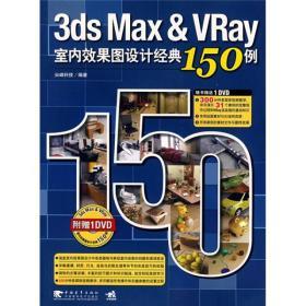 3ds Max&Vray室内效果图设计经典150例
