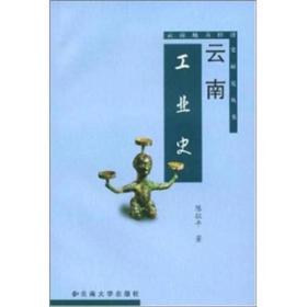 云南工业史