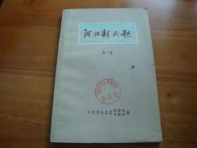 河北新民歌第一集(1958年初版本)
