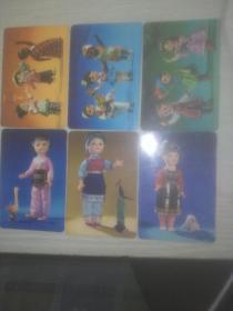 【年历片】民族娃娃(6张合售  品 见图)