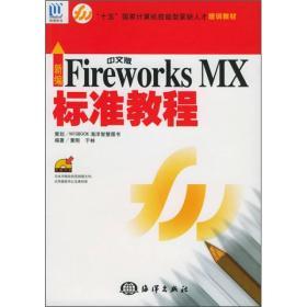 """""""十五""""国家计算机技能型紧缺人才:新编中文版Fireworks MX标准教程"""