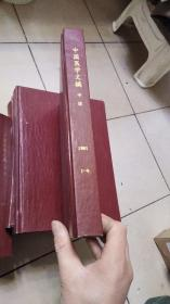 中国医学文摘 中医 1991年精装合订本,双月刊
