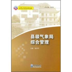 基层台站气象业务系列培训教材:县级气象局综合管理