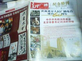 新广播2009 年2月4日32版 纪念特刊1949---2009 庆祝北京人民广播电台建台60周年  建台60 年 创广播史多项第一 台长讲话--继往开来 再创辉煌 北京电台台史展揭幕 北京人民广播电台大事记 亲切关怀 历史足迹 时代声音 锐意改革 友好往来 等1949年2月2日北京广播发出第一声-----