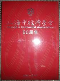 上海市经济学会(60周年,1950-2010,配光盘)