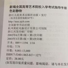 新编全国高等艺术院校入学考试指导手册.色彩静物