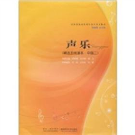 声乐(精选五线谱本·中国2)