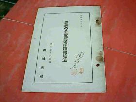 满洲の主要蔬菜采种栽培法 康德八年 日文版  见描述