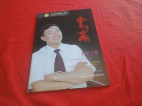广东省湖北云梦商会会刊2011年5月(创刊号)